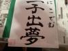 japan-week06